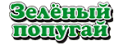 Зеленый-попугай-logo